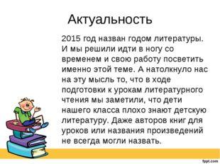 Актуальность 2015 год назван годом литературы. И мы решили идти в ногу со вр