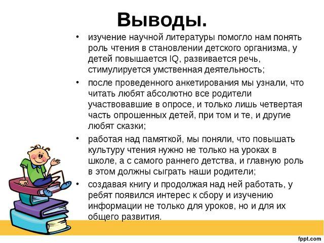 Выводы. изучение научной литературы помогло нам понять роль чтения в становле...