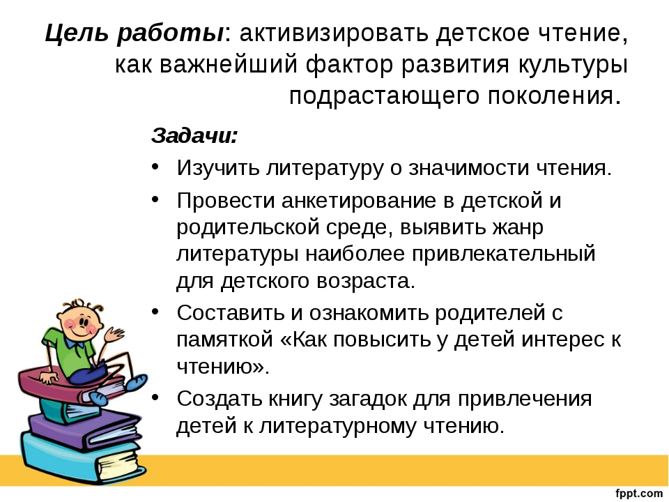 Цель работы: активизировать детское чтение, как важнейший фактор развития кул...
