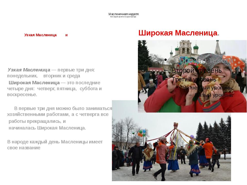Масленичная неделя Вся неделя делится на два периода: Узкая Масленица и Узка...