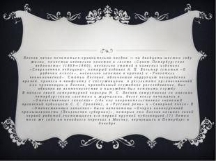 Лесков начал печататься сравнительно поздно — на двадцать шестом году жизни,