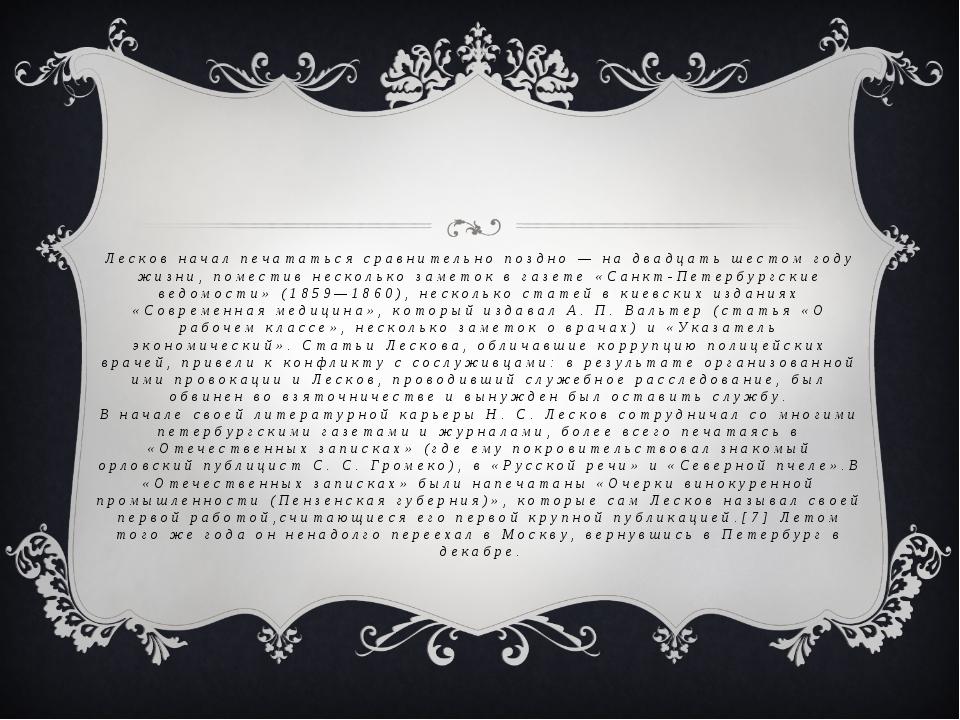 Лесков начал печататься сравнительно поздно — на двадцать шестом году жизни,...