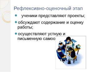 Рефлексивно-оценочный этап ученики представляют проекты; обсуждают содержание