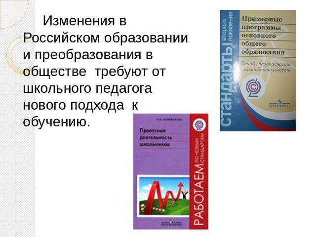 Изменения в Российском образовании и преобразования в обществе требуют от шк...