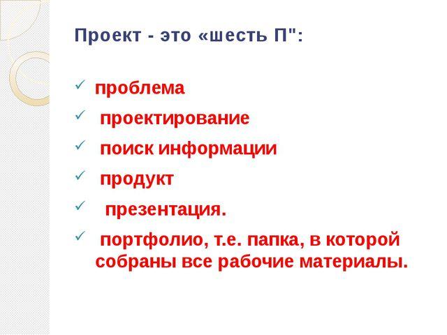 """Проект - это «шесть П"""": проблема проектирование поиск информации продукт през..."""