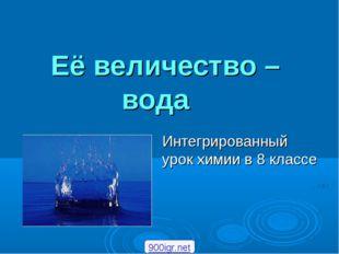 Её величество – вода Интегрированный урок химии в 8 классе 900igr.net