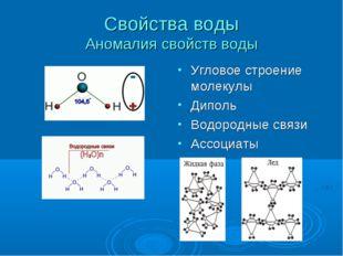 Свойства воды Аномалия свойств воды Угловое строение молекулы Диполь Водородн