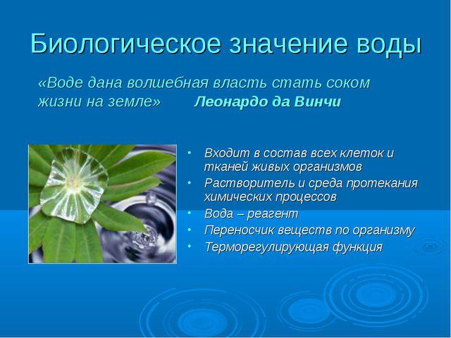 Биологическое значение воды Входит в состав всех клеток и тканей живых органи...