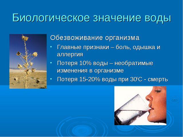 Биологическое значение воды Обезвоживание организма Главные признаки – боль,...