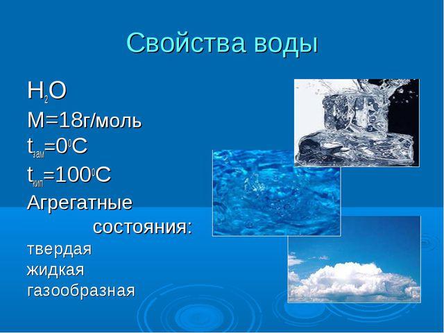Свойства воды Н2О М=18г/моль tзам=00С tкип=1000С Агрегатные состояния: тверда...