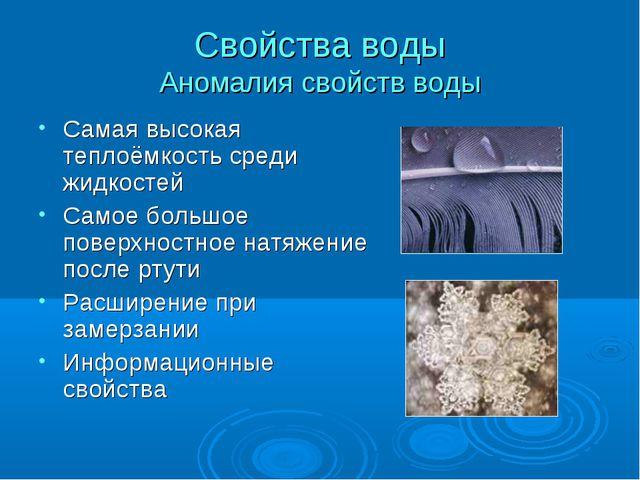 Свойства воды Аномалия свойств воды Самая высокая теплоёмкость среди жидкосте...
