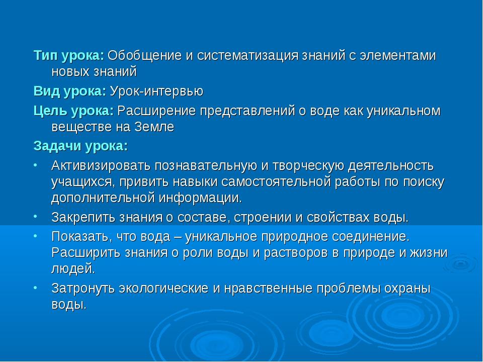 Тип урока: Обобщение и систематизация знаний с элементами новых знаний Вид ур...