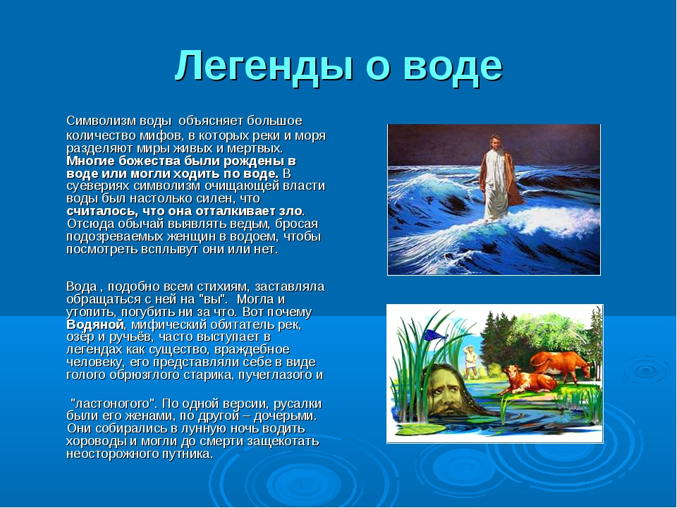Легенды о воде Символизм воды объясняет большое количество мифов, в которых р...