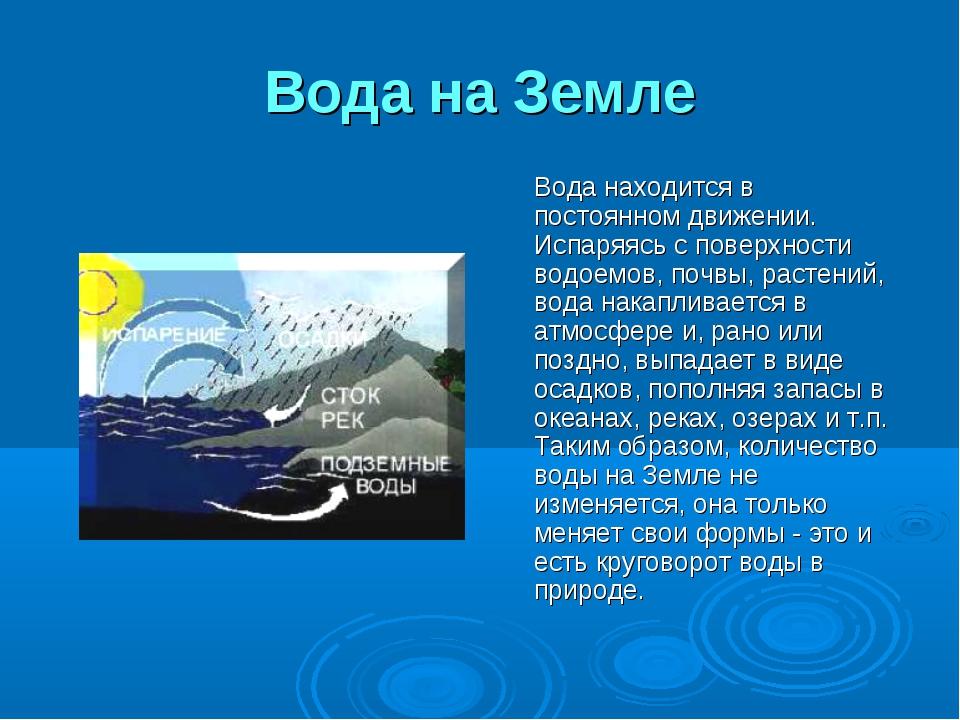 Вода на Земле Вода находится в постоянном движении. Испаряясь с поверхности в...