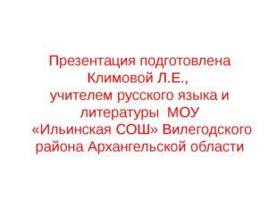 Презентация подготовлена Климовой Л.Е., учителем русского языка и литературы