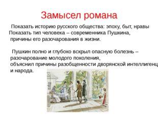 Замысел романа Показать историю русского общества: эпоху, быт, нравы Показать