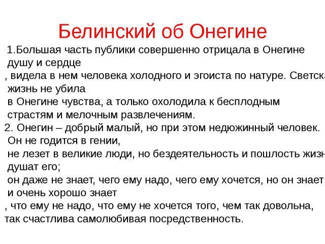 Белинский об Онегине 1.Большая часть публики совершенно отрицала в Онегине ду...