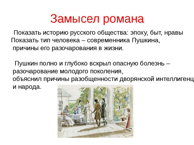 Замысел романа Показать историю русского общества: эпоху, быт, нравы Показать...