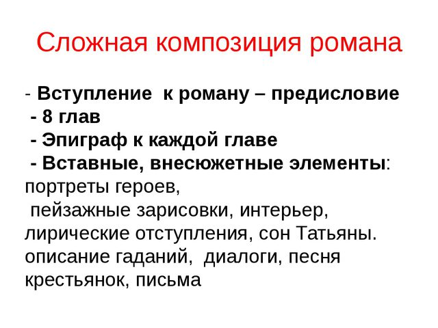 Сложная композиция романа - Вступление к роману – предисловие - 8 глав - Эпиг...