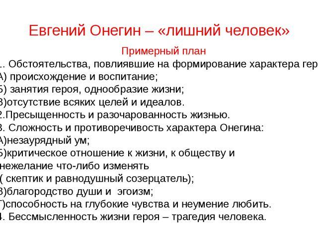 Евгений Онегин – «лишний человек» Примерный план Обстоятельства, повлиявшие н...