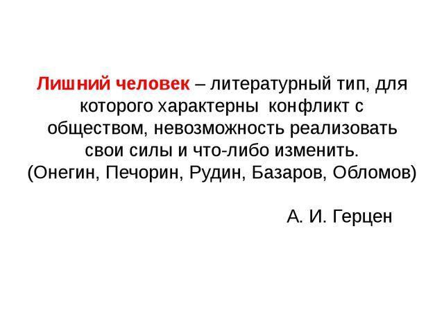 Лишний человек – литературный тип, для которого характерны конфликт с обществ...