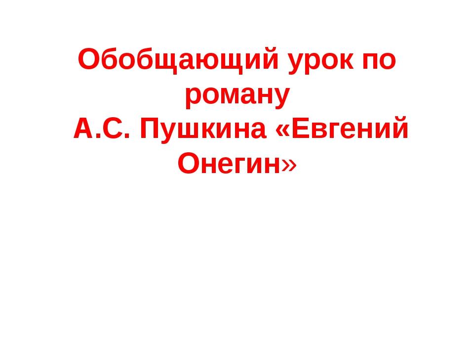 Обобщающий урок по роману А.С. Пушкина «Евгений Онегин»