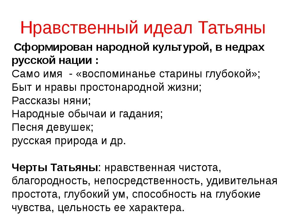 Нравственный идеал Татьяны Сформирован народной культурой, в недрах русской н...