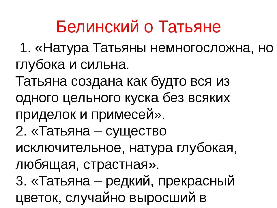 Белинский о Татьяне 1. «Натура Татьяны немногосложна, но глубока и сильна. Та...