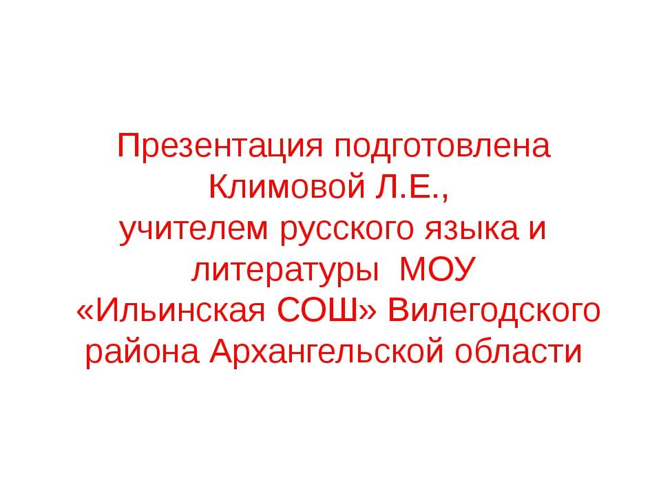 Презентация подготовлена Климовой Л.Е., учителем русского языка и литературы...