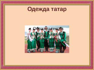 Одежда татар