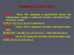 ПРИМЕРЫ ЗАПИСИ ЧИСЕЛ Пример 1. Число 444, имеющее в десятичной записи три оди