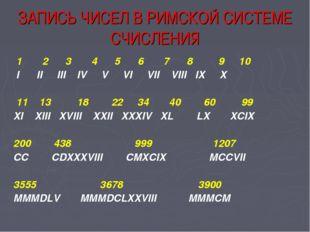 ЗАПИСЬ ЧИСЕЛ В РИМСКОЙ СИСТЕМЕ СЧИСЛЕНИЯ 1 2 3 4 5 6 7 8 9 10 I II III IV V V