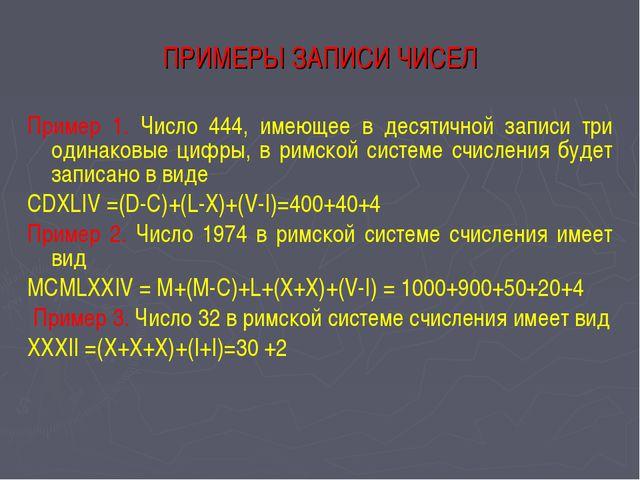 ПРИМЕРЫ ЗАПИСИ ЧИСЕЛ Пример 1. Число 444, имеющее в десятичной записи три оди...