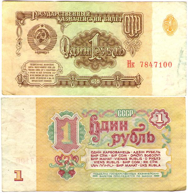 Фото советских билетов