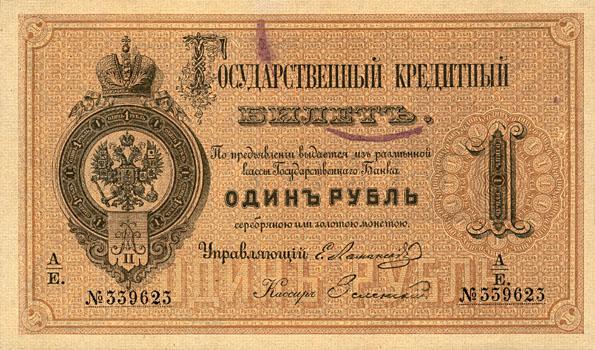 Первые бумажные рубли