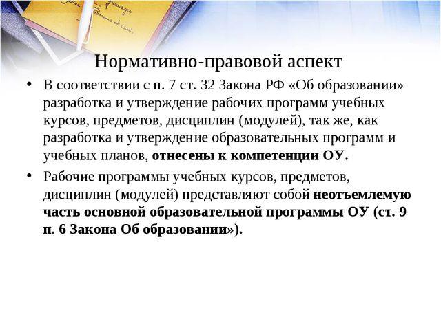 Нормативно-правовой аспект В соответствии с п. 7 ст. 32 Закона РФ «Об образо...