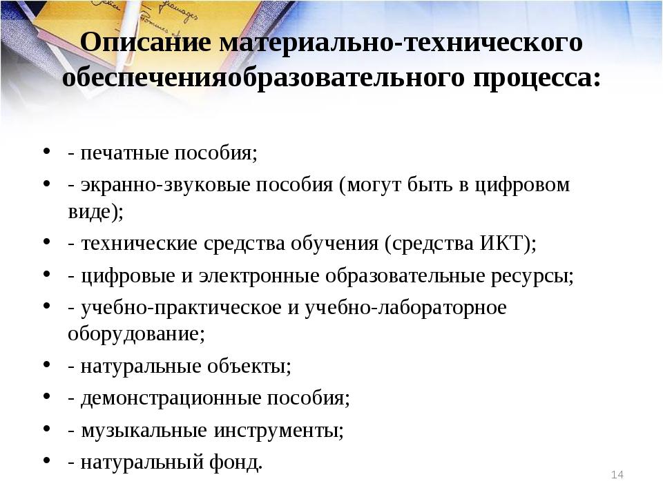 Описание материально-технического обеспеченияобразовательного процесса: - печ...