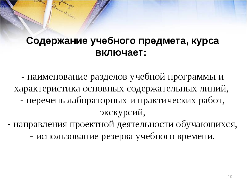 Содержание учебного предмета, курса включает: - наименование разделов учебной...