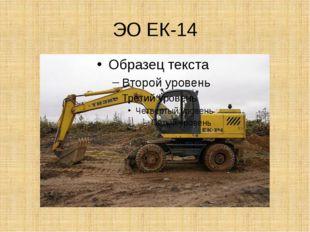 ЭО ЕК-14