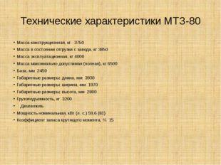Технические характеристики МТЗ-80 Масса конструкционная, кг 3750 Масса в сост