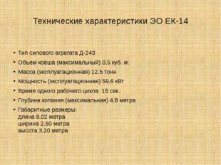 Технические характеристики ЭО ЕК-14 Тип силового агрегата Д-243 Объем ковша (