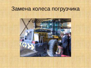 Замена колеса погрузчика
