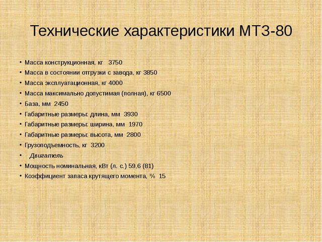 Технические характеристики МТЗ-80 Масса конструкционная, кг 3750 Масса в сост...