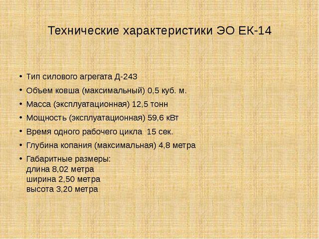 Технические характеристики ЭО ЕК-14 Тип силового агрегата Д-243 Объем ковша (...