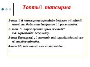 1-топ Үй тапсырмасы ретінде берілген мәтіннің мазмұны бойынша диафильм құраст
