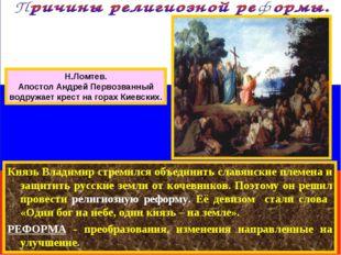 Князь Владимир стремился объединить славянские племена и защитить русские зем