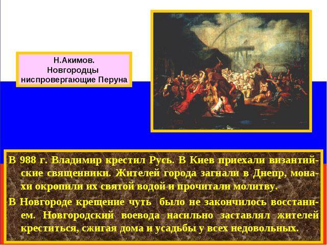 В 988 г. Владимир крестил Русь. В Киев приехали византий-ские священники. Жит...