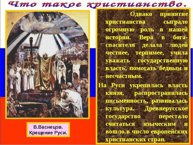 Однако принятие христианства сыграло огромную роль в нашей истории. Вера в б...