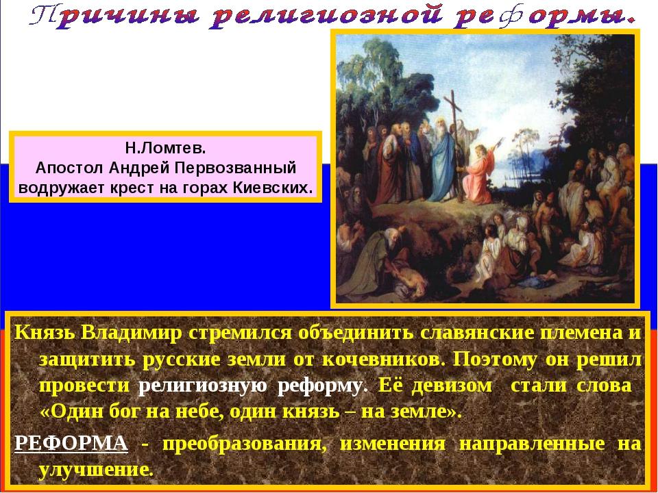 Князь Владимир стремился объединить славянские племена и защитить русские зем...