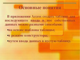 Основные понятия В приложении Access создать таблицу для последующего ввода в